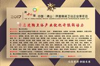 腾讯直播 | 2017第十六届中国(佛山)民营陶瓷卫浴企业家年会