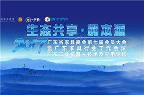 腾讯直播 | 广东省家具商会第七届会员大会暨广东省家具商会第七届理事会就职典礼