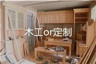 做柜子,木工与定制,哪个好?