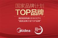 国家品牌在行动:美的厨电携手央视 引领中国品牌走向世界