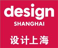 """2018""""设计上海"""" 将于3月14日至17日在上海展览中心举行"""