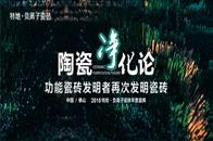 腾讯直播 | 2018年特地·负离子瓷砖年度盛典
