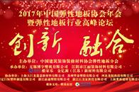 腾讯直播|2017年中国弹性地板协会年会暨弹性地板行业高峰论坛