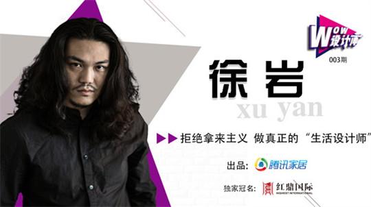 視頻|徐巖:拒絕拿來主義 做真正的生活設計師