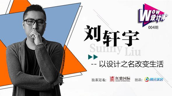 视频| 刘轩宇:以设计之名改变生活