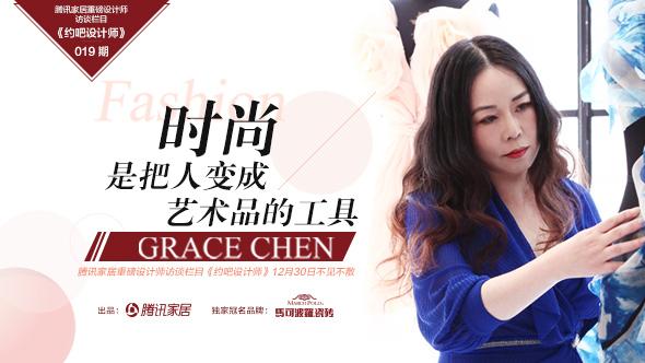 视频|Grace chen:时尚是把人变成艺术品的工具