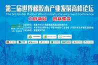 腾讯直播|第三届世界橡胶木产业发展高峰论坛