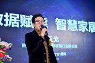 """腾讯OMG行业总监王戈:用数据赋能 让家居更""""智慧"""""""