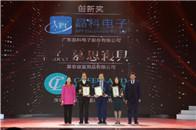 慕思斩获2017广东年度经济风云榜创新奖