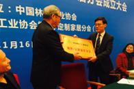 中国林产工业协会橱柜/定制家居分会 在京正式成立