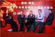 北京地板品牌联盟举办高峰论坛探讨行业发展趋势