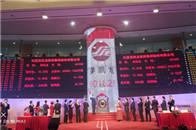 红星美凯龙今日A股上市 开启中国家居流通业A+H模式