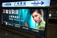 2018,我们不一样!嘉宝莉广州南站广告全面上线!