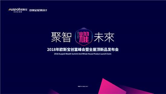 腾讯直播|欧斯宝2018聚智「耀」未来