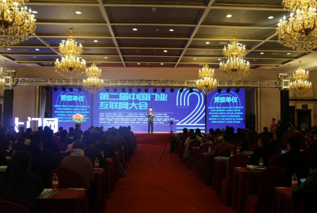 2018年第二届中国门业互联网大会完美收官