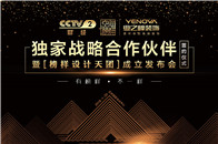 腾讯直播|CCTV-2《空间榜样》业之峰装饰独家战略合作伙伴签约仪式