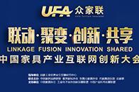 """首届中国家具产业互联网创新大会在莞举行 家具业亟待""""拥抱""""工业互联网"""
