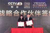 强强联合|CCTV-2《空间榜样》与业之峰独家战略合作伙伴签约仪式在京举行