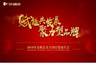 腾讯直播   2018年东鹏洁具全国经销商年会