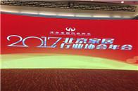 腾讯直播| 2017北京家居行业协会年会