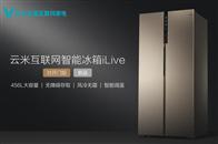 赞赞赞!云米互联网智能冰箱iLive对开门版3分钟劲销100万