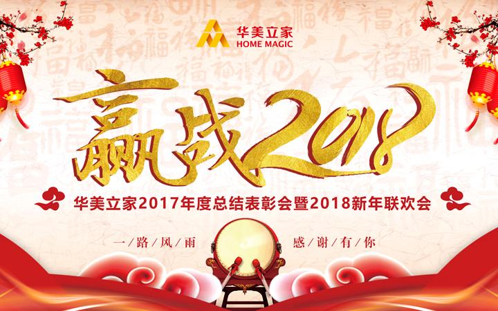腾讯视频直播|华美立家2017年度总结表彰会暨2018新年联欢会
