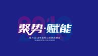 腾讯直播 | 聚势·赋能-奇力2018年度核心经销商峰会