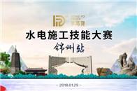 """腾讯直播丨""""东坡奖""""水电施工技能大赛锦州站启动仪式"""