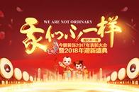 腾讯直播|今朝装饰2017年表彰大会暨2018年迎新盛典
