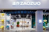 钱柜娱乐777家居品牌造作 北京荟聚中心店开幕