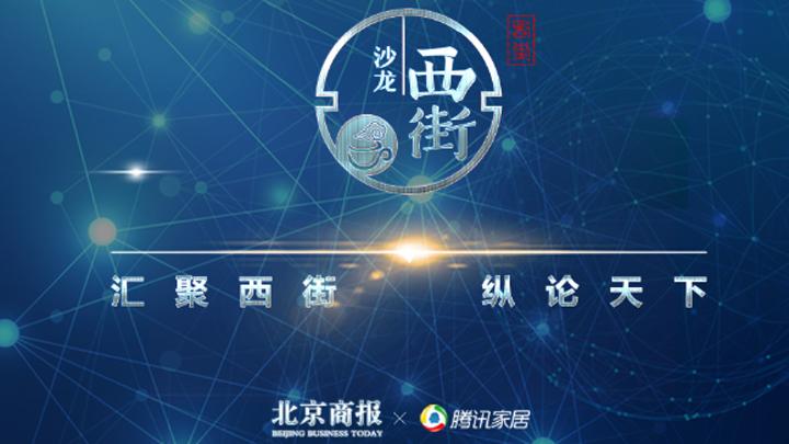 腾讯视频直播| 西街沙龙第六期:如何抢占京郊市场