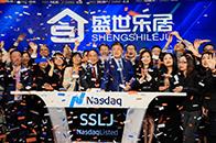 盛世乐居纳斯达克敲钟上市,开启中国智能家装新纪元
