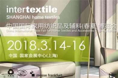 家纺界的盛会——2018中国国际家用纺织品及辅料(春夏)博览会