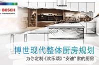 博世现代整体厨房规划