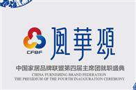 腾讯直播丨中国家居品牌联盟第四届主席团就职典礼