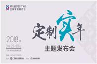 大平台,赢未来—箭牌全屋定制与您相约3月广州定制家居展