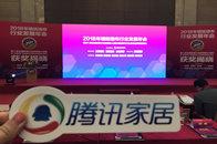 新起点 新高度 | 聚焦:2018墙纸墙布行业年会在京盛大召开