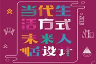 腾讯直播丨第41届中国(广州)国际家具博览会
