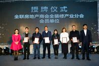 共迎万亿产业机遇   2018第二届中国房地产拎包入住产业链高峰论坛成功举办