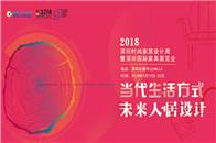 腾讯直播 | 深圳时尚家居设计周暨33届深圳国际家具博览会