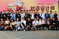2018第九届艾特奖全球启动仪式在中山古镇盛大启航