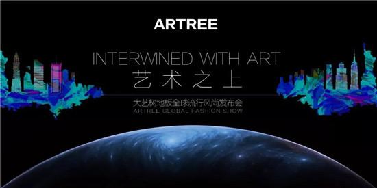 腾讯直播|艺术之上·大艺树地板全球流行风尚发布会