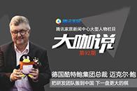 大咖说 | 德国酷特鲍集团总裁迈克尔•鲍 :把研发团队搬到中国 下一盘更大的棋