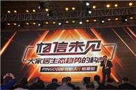 直击2018全装修产业峰会暨整装发展论坛| PINGO国际CEO杨耀祖讲了什么?