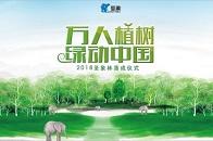 腾讯直播 | 万人植树 绿动中国——2018圣象林落成仪式