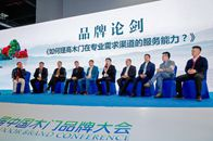 焕新,家的守护者——第八届中国木门品牌大会在上海隆重召开