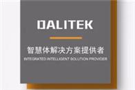 DALITEK邦奇智能全国合作伙伴答谢会暨新品发布会官方大放送