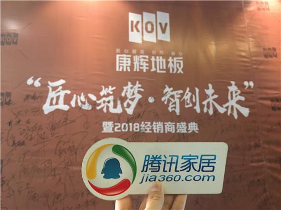 腾讯直播|康辉木业有限公司2018年度经销商盛典