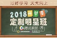 腾讯直播 | 第八届中国(广州)定制家居展 定制明星班精彩进行时