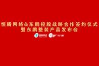 腾讯直播 | 强强联手 恒腾网络&东鹏控股战略合作签约仪式